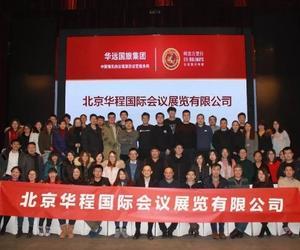 华远国旅正式成立MICE专业服务公司——华程会展
