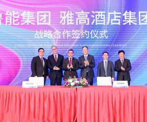 雅高酒店集团携手鲁能集团 合作开发中国全新公寓及酒店体验