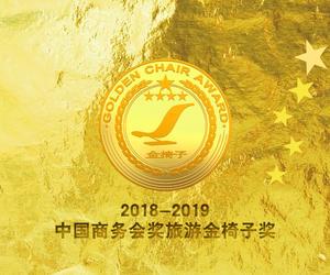 【重磅】2018-2019第十二届中国商务会奖旅游金椅子奖榜单正式揭晓