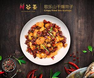 """""""海洋光谱号""""全新餐饮概念升级 皇家加勒比推出首家川菜料理"""