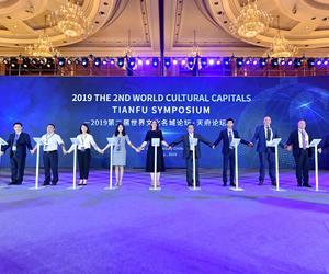 2019第二屆世界文化名城論壇-天府論壇在成都開幕