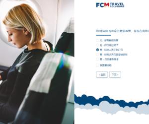FCM推出全新差旅政策标杆分析在线工具