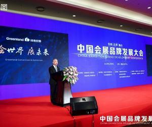 绿地会展品牌整体推介在京举行  加快向会展全产业链纵深发展