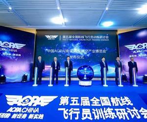 首届南京航展将于明年4月空港国博开幕