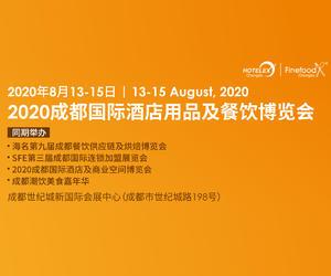 2020成都國際酒店用品及餐飲博覽會將回歸8月