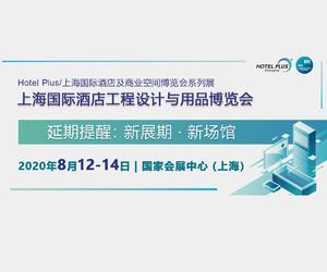 Hotel Plus上海國際酒店及商業空間博覽會延期通知
