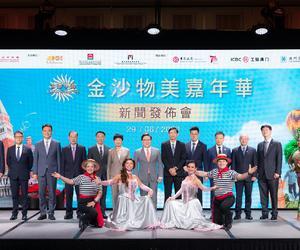 金沙中國暑假巨獻:金沙物美嘉年華