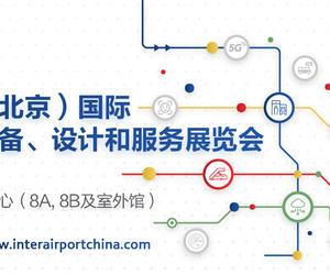 第九屆中國(北京)國際機場技術、設備、設計和服務展延期并啟用新地點