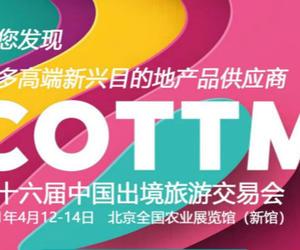 第十六届中国出境旅游交易会(COTTM)延期至2021年4月