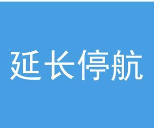 诺唯真游轮控股有限公司宣布延长停航
