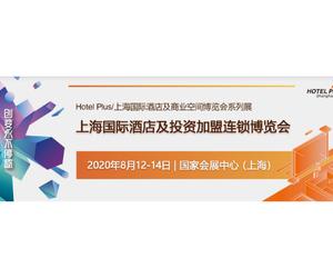 上海國際酒店投資及加盟連鎖博覽會即將開幕
