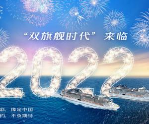 """""""未来旗舰""""MSC地中海华彩号2022年进驻中国母港, MSC地中海邮轮引领中国邮轮市场迈入""""双旗舰时代"""""""