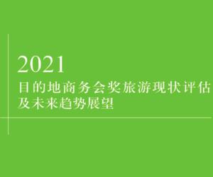 2021目的地商务会奖旅游现状评估及未来趋势展望-新加坡篇