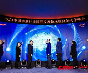 2021中国会展行业国际发展论坛暨合作伙伴峰会成功举办