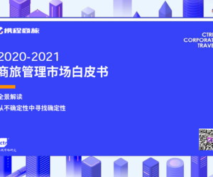 携程商旅发布《2020-2021中国商旅管理市场白皮书》,精准呈现商旅市场发展现状