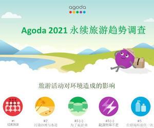Agoda发布可持续旅游趋势调查报告