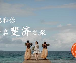 """斐济旅游局在华推出""""想和你,开启斐济之旅""""市场推广活动"""