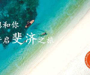 """斐济旅游局牵手托迈酷客开启""""想和你,开启斐济之旅""""市场推广活动"""