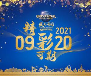 北京环球度假区宣布将于2021年9月20日盛大开园