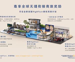 新加坡航空推出全新改版HighFlyer新航商旅计划 尊享更多功能及优惠福利